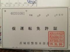 YOSHIM 公式ブログ/免許合宿も佳境に入ってます。 画像1