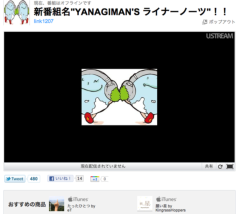"YANAGIMAN 公式ブログ/新番組名""YANAGIMAN'S ライナーノーツ""!! 画像1"