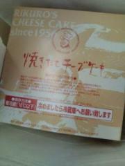 斉藤カオリ 公式ブログ/551 HORAIの豚饅&RIKURO'Sのチーズケーキ 画像2