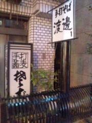 斉藤カオリ 公式ブログ/落ち着く蕎屋 画像2
