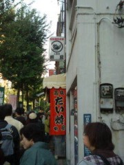 斉藤カオリ 公式ブログ/柳屋の鯛焼 画像1