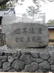 一色海鈴 公式ブログ/京都上陸 画像1
