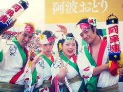 渡辺直美 公式ブログ/徳島  2013年8月14日 (水) 画像2