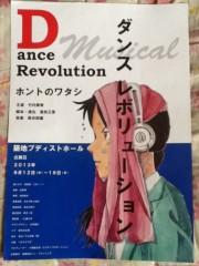天野慶子 公式ブログ/ミュージカル ダンスレボリューション ホントのワタシ 画像1