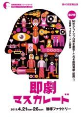 天野慶子 公式ブログ/【即劇マスカレード】出演決定〜 画像1