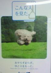 天野慶子 公式ブログ/アキバの帰りに… 画像1