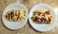 ならゆりあ 公式ブログ/ごはん〜〜ヽ(*´∀`)ノ 画像3