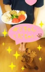 ならゆりあ 公式ブログ/楽しかったよ〜ヽ(*´∀`)ノ♪ 画像1