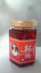 未祐 公式ブログ/伝説?菜館wongの食べるラー油が 画像1
