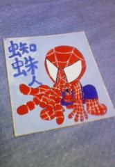 中山孟 公式ブログ/『蜘蛛人』←これ読めますかぁ? 画像1