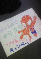 中山孟 公式ブログ/スパイダー●ンのイラスト☆Newポーズ 画像1