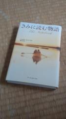 中山孟 公式ブログ/今週の中山 孟が読む本『きみに読む物語』 画像1