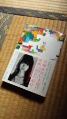 中山孟 公式ブログ/今週の中山 孟が読む本『初恋』 画像1