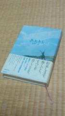 中山孟 公式ブログ/今週の中山 孟が読む本『あおぞら』 画像1
