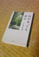 中山孟 公式ブログ/今週(1/24〜1/31)中山 孟が読んだ本『何があっても幸せ』 画像1