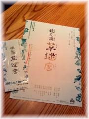 中山孟 公式ブログ/舞台『草迷宮』を観てきました♪ 画像1