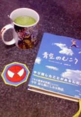 中山孟 公式ブログ/2月4日の目標〜「ガッツリ!!寝る」と決めた日〜 画像1