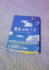 中山孟 公式ブログ/今週の中山 孟が読む本『青空のむこう』 画像1