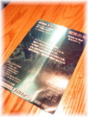 中山孟 公式ブログ/後輩の初舞台『慟哭の光』を観てきました♪ 画像1