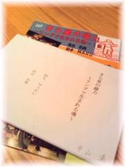 中山孟 公式ブログ/箱入り息子の1ヶ月間☆初日〜顔合わせ・本読み〜 画像1