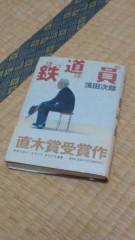 中山孟 公式ブログ/今週の中山 孟が読む本『鉄道員(ぽっぽや)』 画像1