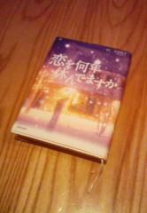 中山孟 公式ブログ/今週の中山 孟が読む本『恋を何年休んでますか』 画像1