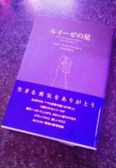 中山孟 公式ブログ/今週の中山 孟が読む本『ルイーゼの星』 画像1