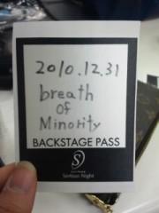 shi0ri(breath of Minority) 公式ブログ/あけましておめでとう☆o(`▽´)o 画像1