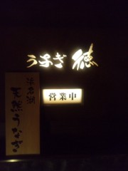 纐纈英里香 公式ブログ/夕食 画像3