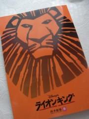 纐纈英里香 公式ブログ/ライオンキングを観てきました 画像1
