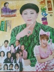 纐纈英里香 公式ブログ/おだまり!劇場・・・ 画像1