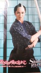 纐纈英里香 公式ブログ/宝塚歌劇 画像1