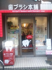 纐纈英里香 公式ブログ/歯ブラシ 画像1
