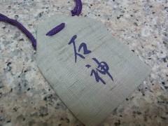 纐纈英里香 公式ブログ/女性の願いを一つ叶えてくれる神社 画像3