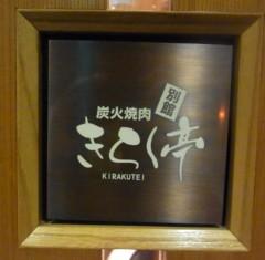 纐纈英里香 公式ブログ/焼き肉を頂いてきました 画像1