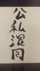 パックン(パックンマックン) 公式ブログ/僕の好きな四字熟語 画像1