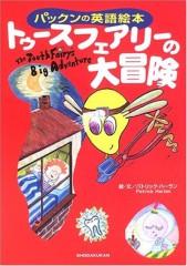 パックン(パックンマックン) 公式ブログ/川越で絵本三昧だ! 画像1