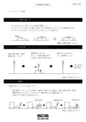 パックン(パックンマックン) プライベート画像/トレーニングメニュー 必須トレーニング2