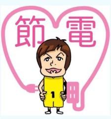 大神雄子 公式ブログ/☆ONE FOR ALL ALL FOR JAPAN☆ 画像2