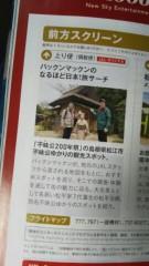 マックン(パックンマックン) 公式ブログ/JAL機内スクリーン 画像1