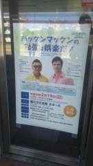 マックン(パックンマックン) 公式ブログ/熊本から福岡から長崎 画像2
