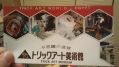 大竹愛子 公式ブログ/トリックアート美術館 画像1