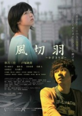 秋月三佳 公式ブログ/風切羽、DVD発売!レンタル開始!! 画像1