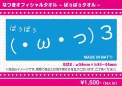 なつき(・ω・っ)З 公式ブログ/ぱぅぱぅ(・ω・っ)Зタオル♪♪ 画像1