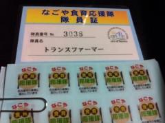 トランスファーマー JUN 公式ブログ/名古屋食育応援隊 画像1