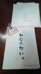 鈴木祥二郎 公式ブログ/二冊の台本 画像1