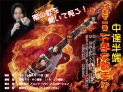 荒井英夫 公式ブログ/題名の変更 画像1