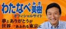 荒井英夫 公式ブログ/ワタミ株式会社 画像1