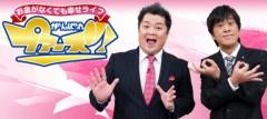 荒井英夫 公式ブログ/新番組『がんばれプアーズ!』が金曜の夜を面白くする! 画像1