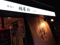 荒井英夫 公式ブログ/夕食 画像2